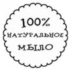 штамп - 100% натуральное мыло